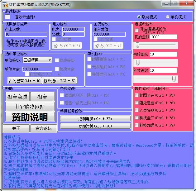 qq对战平台红警下载_【红警外挂】红色警戒2修改大师 — 红警下载